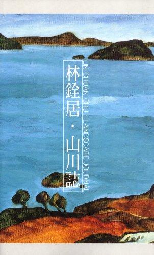 Landscape Journal: Lin Chuan Chu (author), Becky Cho, Chris Stowers (translators)