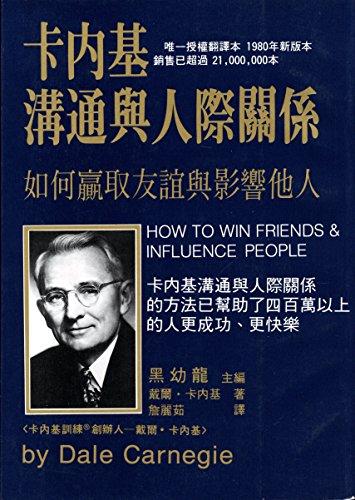 9789579968133: 卡內基溝通與人際關係 : 如何贏取友誼與影響他人 / Ka nei ji gou tong yu ren ji guan xi : ru he ying qu you yi yu ying xiang ta ren (How to Win Friends and Influence People)