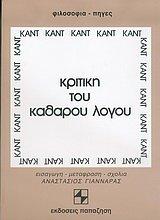 9789600200928: kritiki tou katharou logou / κριτική του καθαρού λόγου