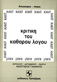 9789600200935: kritiki tou katharou logou / κριτική του καθαρού λόγου
