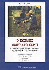 9789600216516: o kosmos pano sto charti / ο κόσμος πάνω στο χαρτί