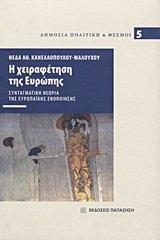 9789600226737: i cheirafetisi tis europis / η χειραφέτηση της ευρώπης