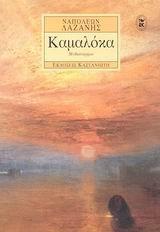9789600324341: Kamaloka: Mythistorēma (Greek Edition)