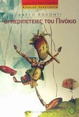 9789600332896: oi peripeteies tou pinokio / οι περιπέτειες του πινόκιο