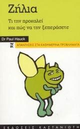 zilia / ?????: hauck paul