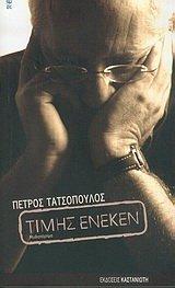 9789600338904: timis eneken / τιμής ένεκεν