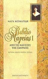 9789600342864: vivlio mageias i / βιβλίο μαγείας ι