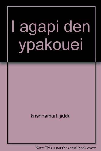 9789600345889: i agapi den ypakouei / η αγάπη δεν υπακούει