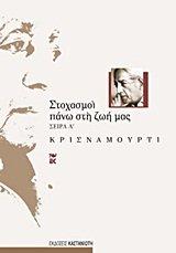 9789600348897: stochasmoi pano sti zoi mas / στοχασμοί πάνω στη ζωή μας