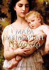 ntastar / ¿¿¿¿¿¿¿: Meimaridi Mara /
