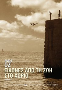 9789600355741: eikones apo ti zoi sto chorio / εικόνες από τη ζωή στο χωριό
