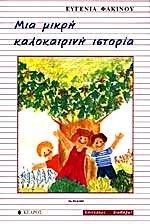 9789600401073: mia mikri kalokairini istoria
