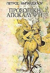 9789600401585: Prosopike apokalypse: Diegemata (Greek Edition)