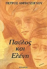 9789600403077: Paulos kai Helene: Mythistorema (Greek Edition)