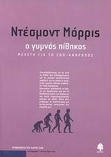9789600407716: o gymnos pithikos / ο γυμνός πίθηκος