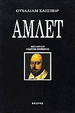 9789600408690: amlet / άμλετ