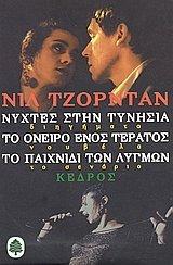 9789600411355: nychtes stin tynisia. to oneiro enos teratos. to paichnidi ton lygmon