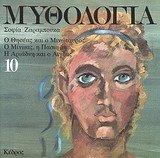9789600411454: mythologia 10 / μυθολογία 10