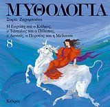 9789600412413: mythologia 8 / μυθολογία 8