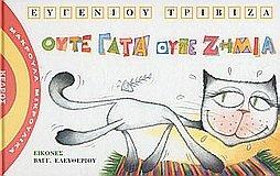 9789600415308: oute gata oute zimia / ούτε γάτα ούτε ζημιά
