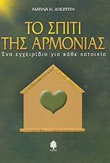 9789600417302: to spiti tis armonias / το σπίτι της αρμονίας