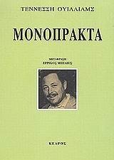 9789600421187: monoprakta / μονόπρακτα