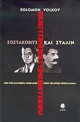 9789600429060: sostakovits kai stalin / σοστακόβιτς και στάλιν