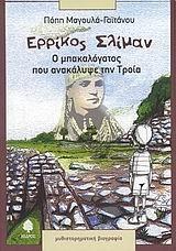 9789600437959: errikos sliman / ερρίκος σλίμαν