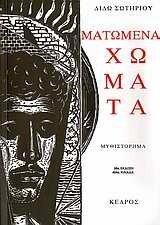 9789600438031: Matomena Homata