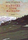 9789600501858: diakopes ston kaukaso / διακοπές στον καύκασο