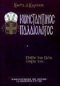 9789600503241: konstantinos palaiologos / κωνσταντίνος παλαιολόγος