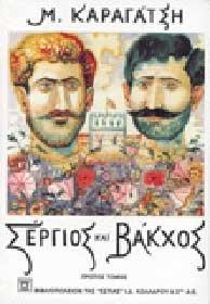 9789600505061: sergios kai vakchos / σέργιος και βάκχος