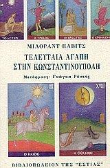 teleutaia agapi stin konstantinoupoli: pavic milorad