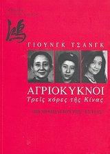9789600507522: agriokyknoi / αγριόκυκνοι
