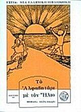 9789600507614: to alfavitari me ton ilio / το αλφαβητάρι με τον ήλιο