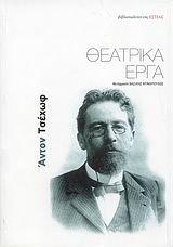 9789600513387: theatrika erga / θεατρικά έργα