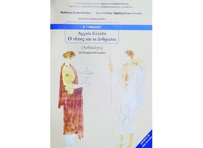 9789600622478: archaia ellada, o topos kai oi anthropoi tetradio ergasion - anthologio (v gymnasiou) 21-0067