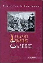 9789600801729: alvanoi, arvanites, ellines / αλβανοί, αρβανίτεσ, έλληνες