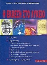 9789600802627: i ekthesi sto lykeio / η έκθεση στο λύκειο
