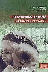 9789600802702: to kypriako zitima / το κυπριακό ζήτημα