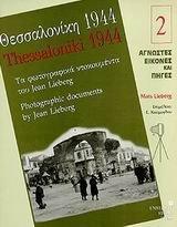 Thessaloniki 1944: Agnostes Eikones Apo Tin Polu-Politismiki Thessaloniki (volume 2): Lieberg, Mats
