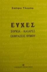 9789601210001: euches, xorkia, katares, ekfraseis thymou