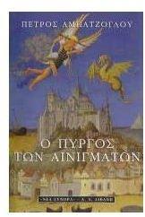 9789601400396: Ho pyrgos ton ainigmaton (Seira Hellenike logotechnia) (Greek Edition)