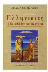 9789601400556: Hellēnistes: Hē Hellada den tous plēgōnei (Seira Philosophia) (Greek Edition)