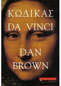 Kodikas Da Vinci: Dan Brown