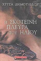 i skoteini pleura tou iliou / ?: dimoulidou chrysa /