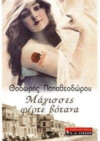9789601413532: magisses ferte votana / μάγισσες φέρτε βότανα