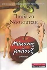 mykonos mplouz / and#956;and#973;and#954;and#959;and#957;and#959;and#962; and#956;and#960;and#955;and#959;and#965;and#950;: nasioutzik paulina /