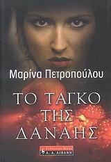 9789601415871: to tagko tis danais / το ταγκό της δανάης