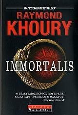 9789601418490: immortalis